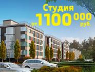 ЖК «Чистый ручей». Квартиры от 1 100 000 рублей Стильное и доступное жилье комфорт-класс